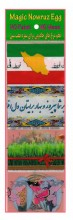 Magic Nowruz Egg - Front