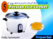 Imperial Persian Rice Cooker 5 Cup